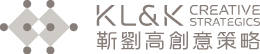 KL & K Creative Strategics  靳劉高創意策略